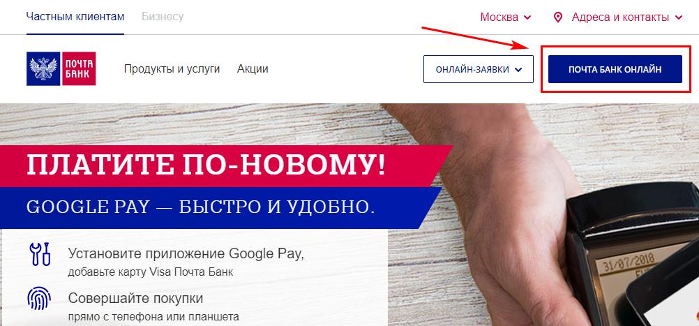 Вход в почта банк онлайн