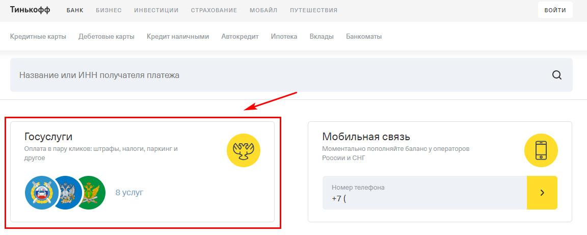 """Виджет """"Госуслуги"""" на сайте банка Тинькофф"""