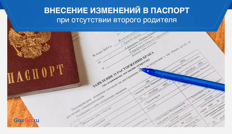 Внесение изменений в паспорт при отсутствии второго родителя