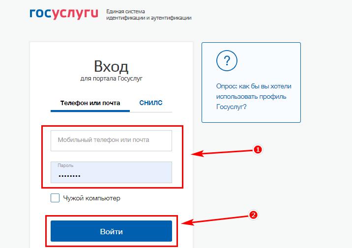 Войти в аккаунт используя логин и пароль