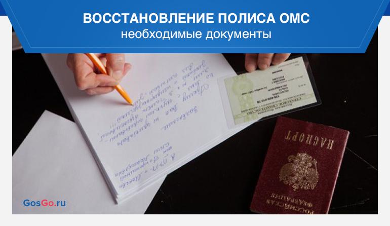 восстановление полиса омс документы