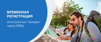 Временная регистрация иностранных граждан через МФЦ