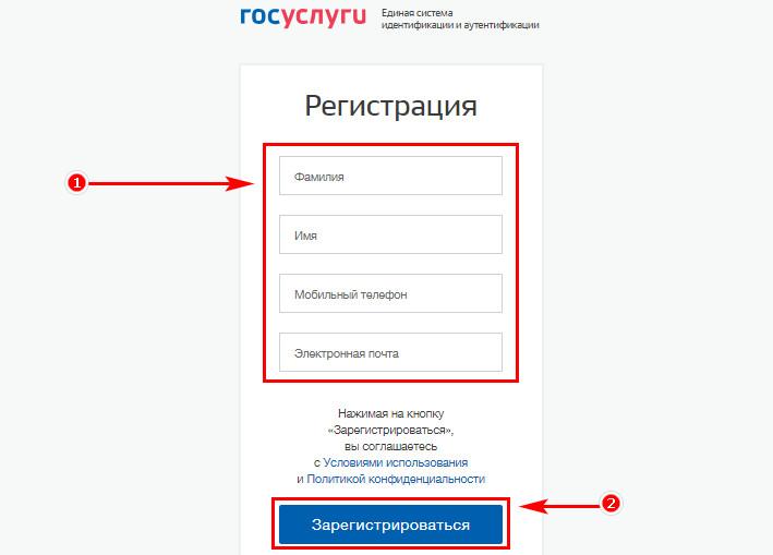 Ввод достоверной информации для регистрации кабинета