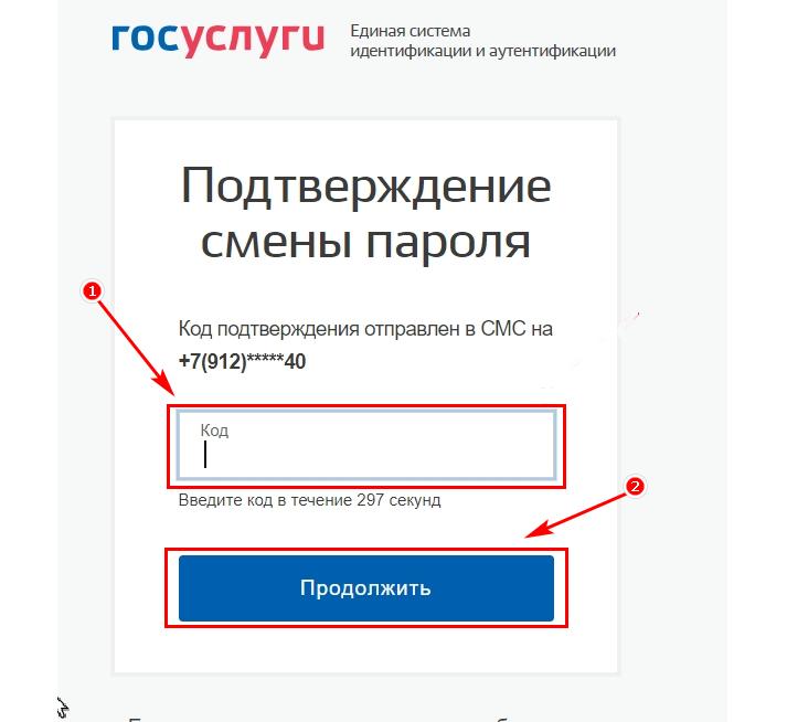 Ввод пароля из СМС или электронного письма