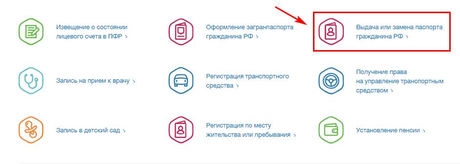 Выбор услуги по получению паспорта гражданина РФ