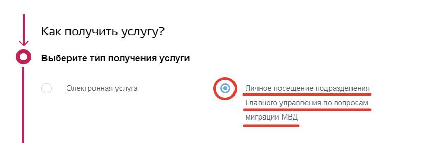 Выбрать личное посещение МВД в поле «Тип получения услуги»