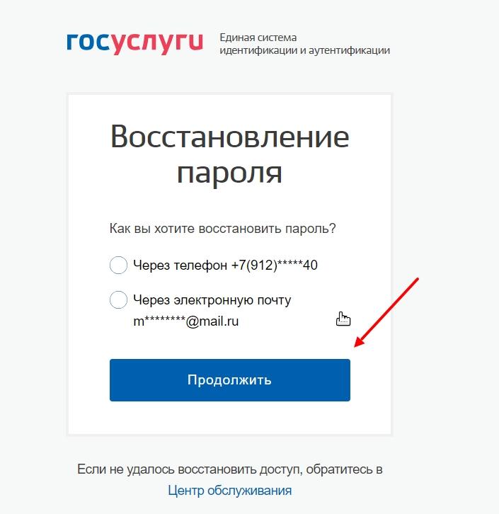 Выбрать способ получения временного пароля