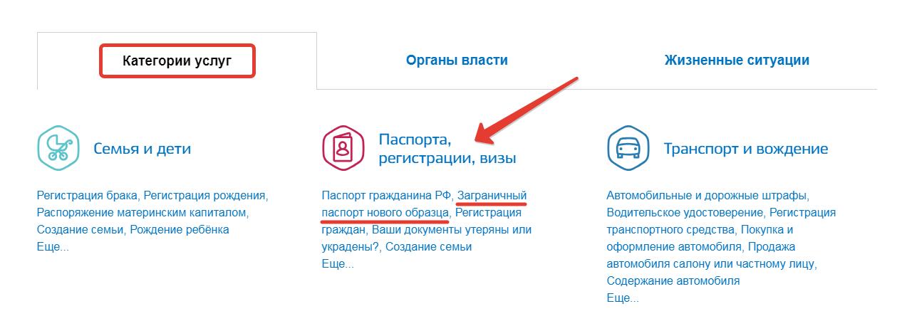 """Выбрать услугу """"Заграничный паспорт нового образца"""""""