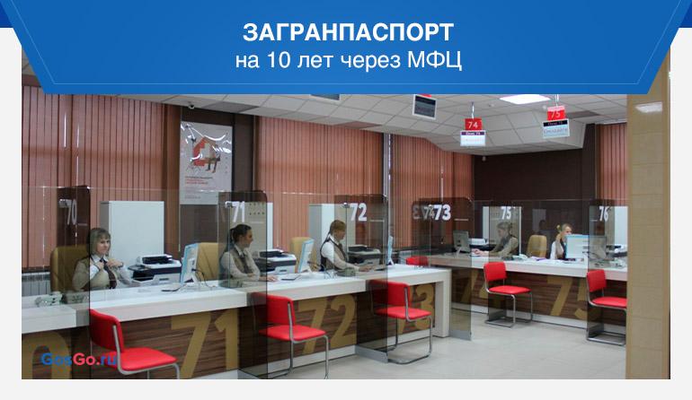 Загранпаспорт на 10 лет через МФЦ