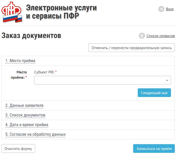 заказ документов - форма на сайте пфр