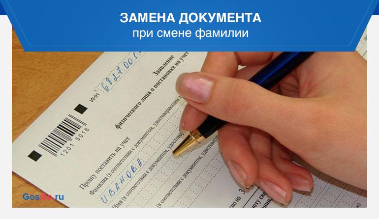 Замена документа при смене фамилии