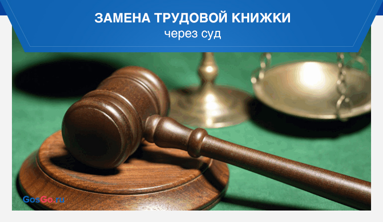 Замена трудовой книжки через суд