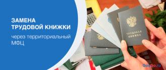 Замена трудовой книжки через территориальный МФЦ