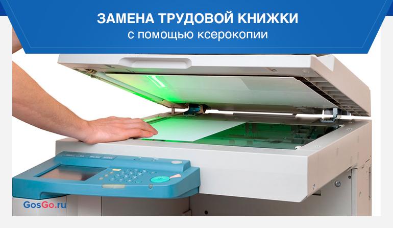 Замена трудовой книжки с помощью ксерокопии
