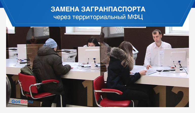 Замена загранпаспорта через территориальный МФЦ