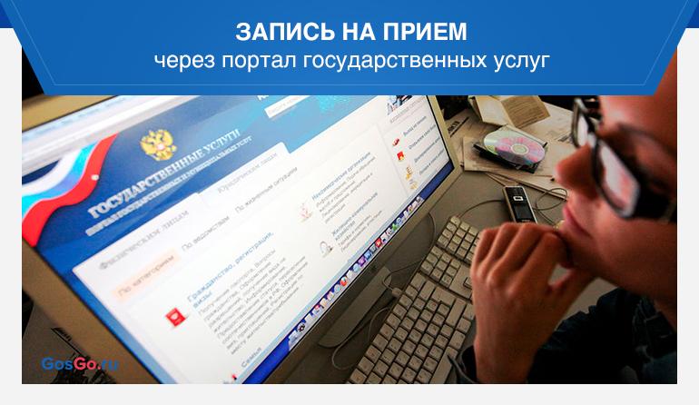 Запись на прием через портал государственных услуг