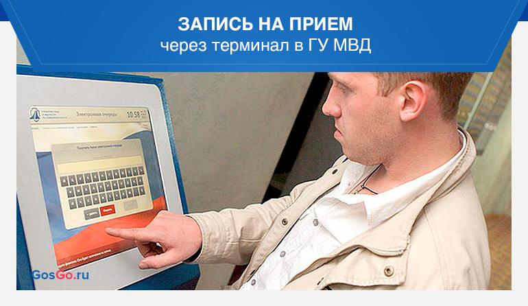 Запись на прием через терминал в ГУ МВД