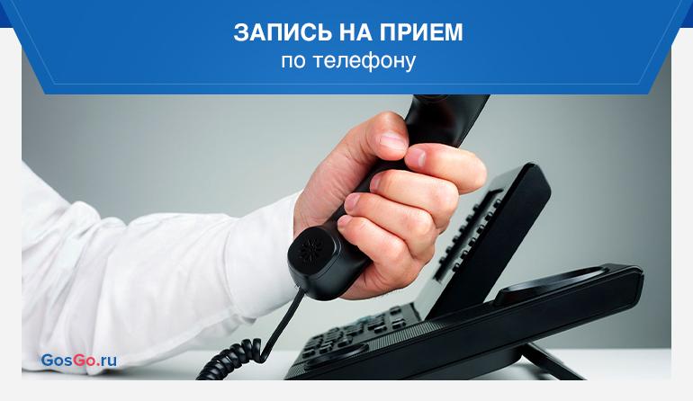 Запись на прием по телефону