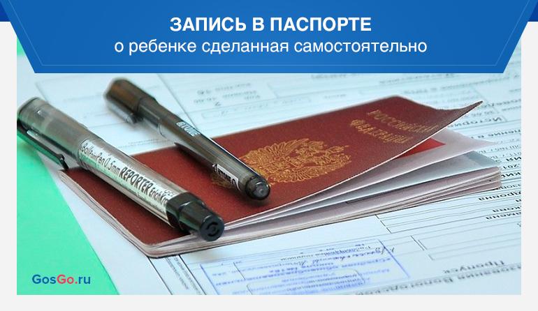 Запись в паспорте о ребенке, сделанная самостоятельно