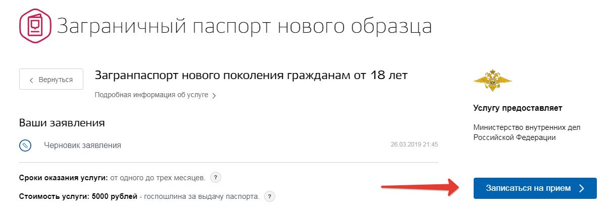 Записаться на прием в Министерство внутренних дел РФ