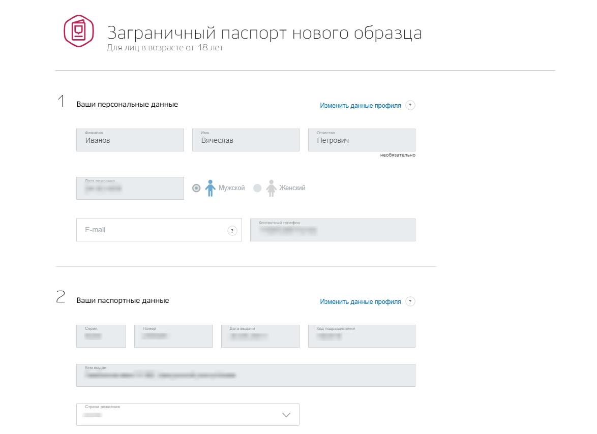 Заполнение анкеты и ввод персональных данных