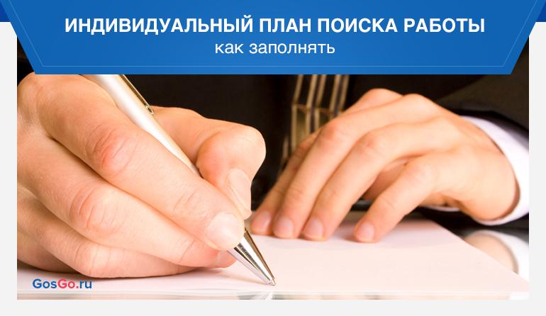заполнение индивидуального плана самостоятельного поиска работы
