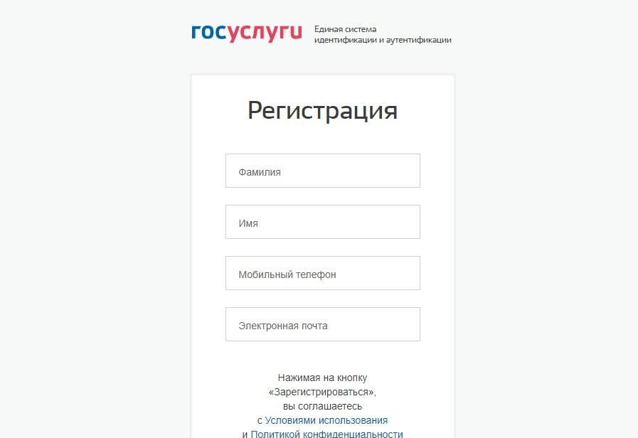Заполнение регистрационной формы на портале госуслуг