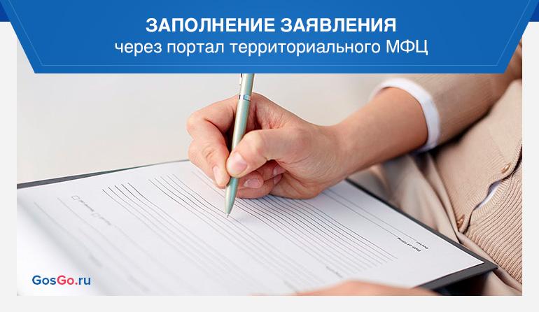 Заполнение заявления через портал территориального МФЦ