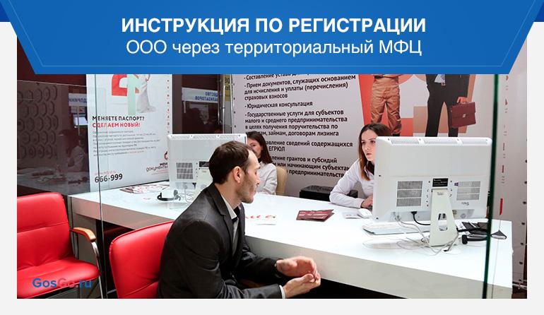 Инструкция по регистрации ООО через территориальный МФЦ