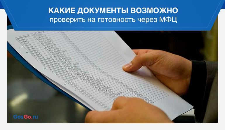 Какие документы возможно проверить на готовность через МФЦ