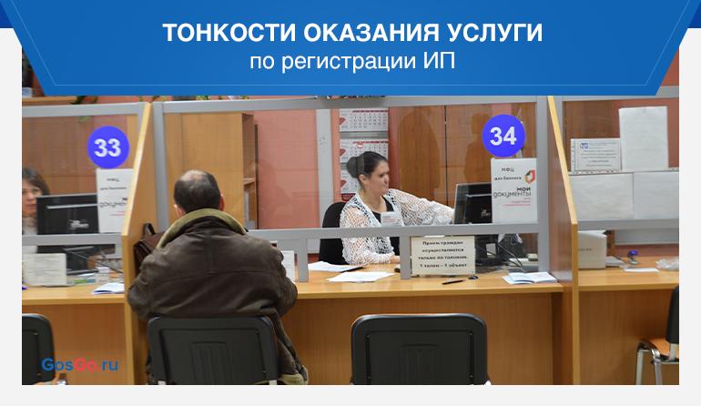 Тонкости оказания услуги по регистрации ИП