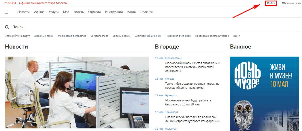 Авторизация на портале mos.ru
