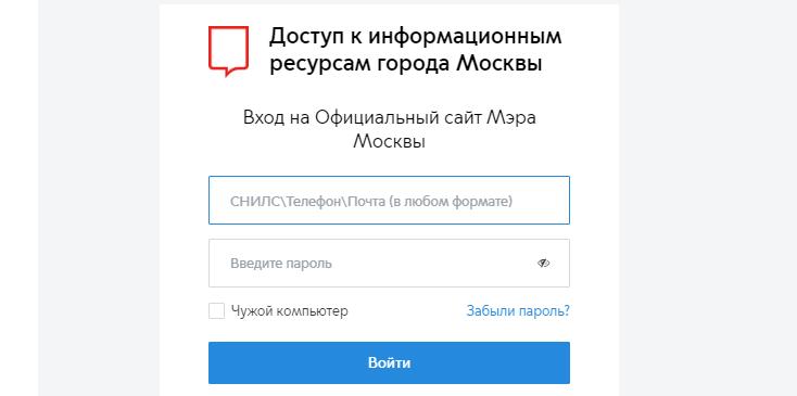 Авторизация в кабинете московских госуслуг