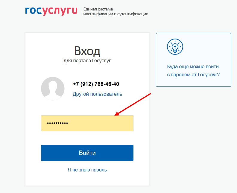 Авторизация в ЛК госуслуг через мобильный телефон и пароль