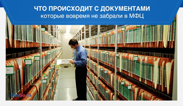 Что происходит с документами которые вовремя не забрали в МФЦ