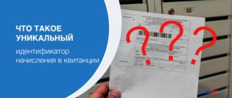 Что такое уникальный идентификатор начисления в квитанции