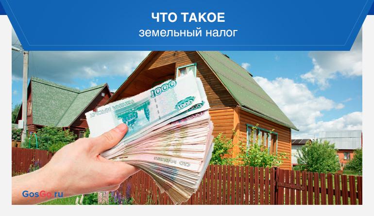 земельный налог физических лиц 2016