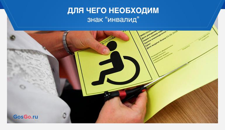 "Для чего необходим знак ""инвалид"""