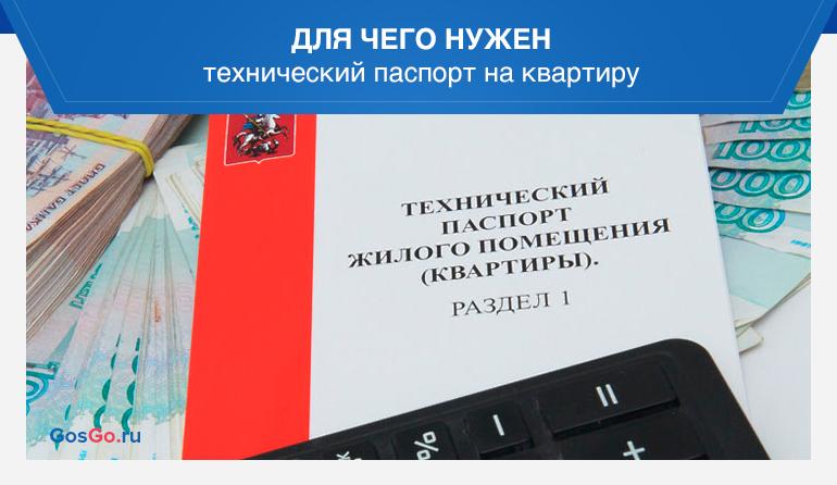 Для чего нужен технический паспорт на квартиру
