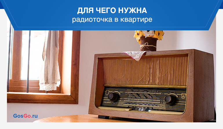 Для чего нужна радиоточка в квартире