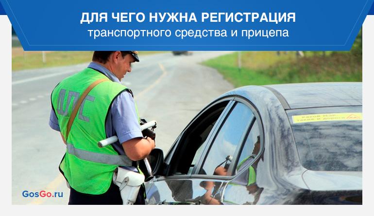 Для чего нужна регистрация транспортного средства и прицепа
