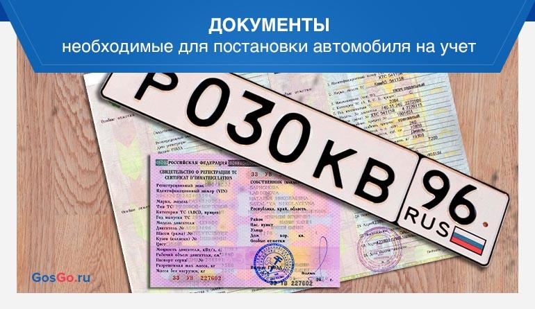 Документы необходимые для постановки автомобиля на учет