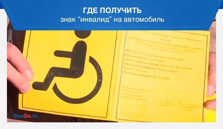 """Где получить знак """"инвалид"""" на автомобиль"""