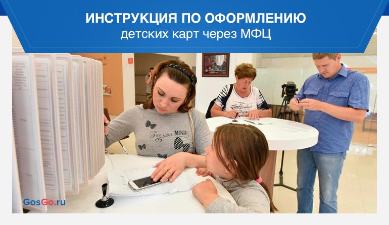 Инструкция по оформлению детских карт через МФЦ