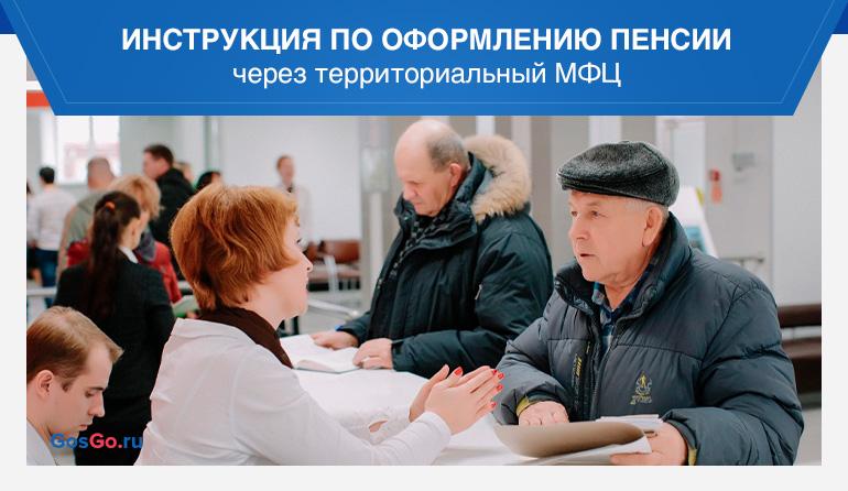Инструкция по оформлению пенсии через территориальный МФЦ