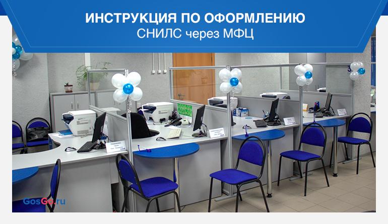 Инструкция по оформлению СНИЛС через МФЦ