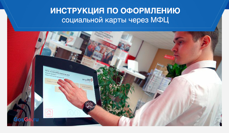 Инструкция по оформлению социальной карты через МФЦ