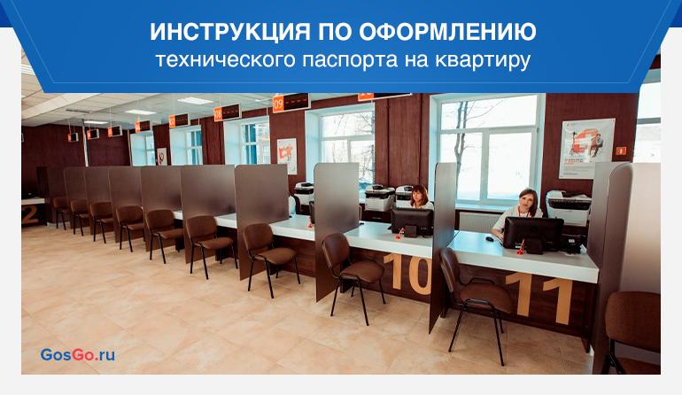 Инструкция по оформлению технического паспорта на квартиру