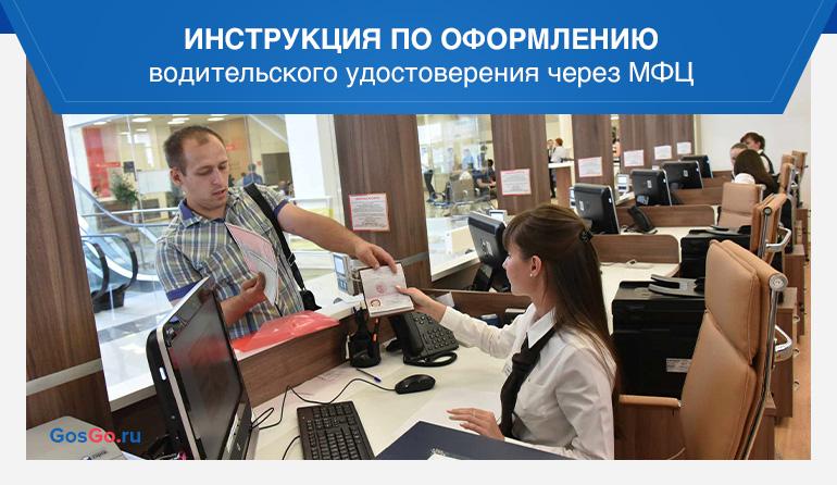 Инструкция по оформлению водительского удостоверения через МФЦ