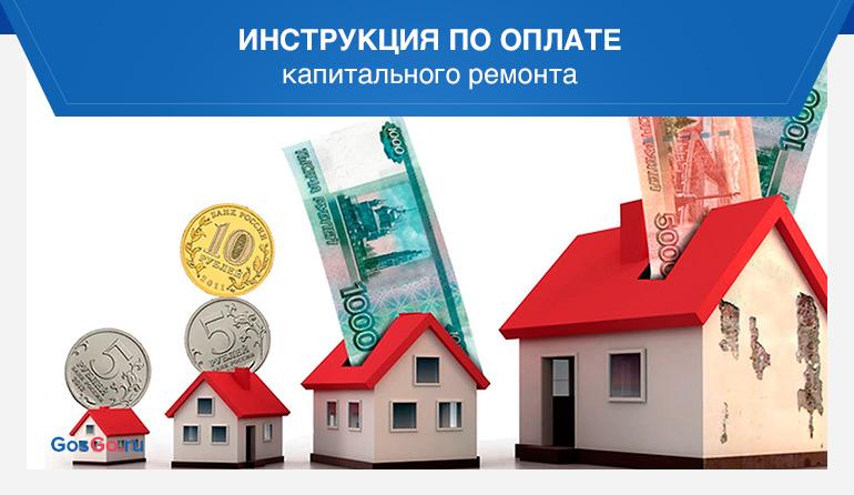 Инструкция по оплате капитального ремонта